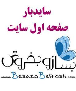 besazobefrosh ads 2