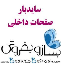 besazobefrosh ads 3