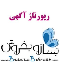 besazobefrosh ads 4