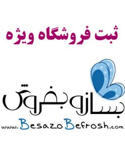 besazobefrosh ads 5