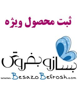 besazobefrosh ads 6