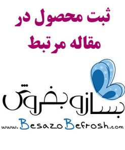 besazobefrosh ads 7
