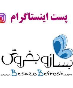besazobefrosh ads 8