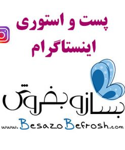 besazobefrosh ads 9