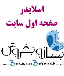 besazobefrosh ads 1