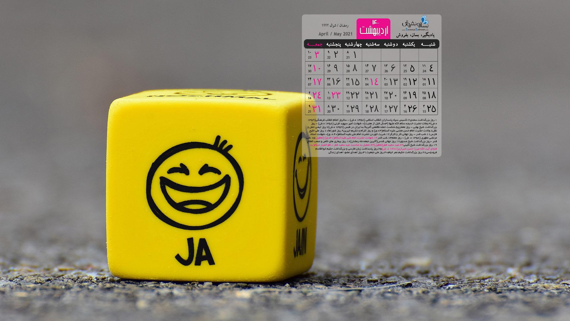 تقویم فانتزی برای دسکتاپ