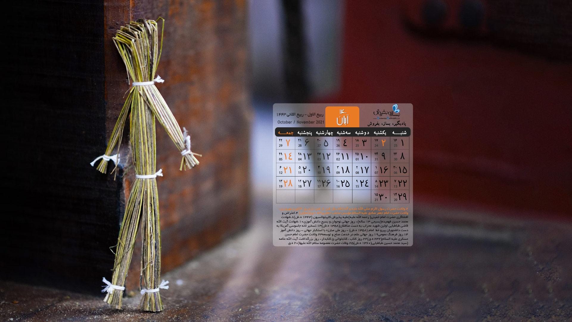 عکس تقویم فانتزی دسکتاپ آبان 1400